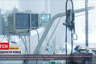 Новини України: чи вистачить на Закарпатті лікарняних місць для всіх хворих на COVID-19