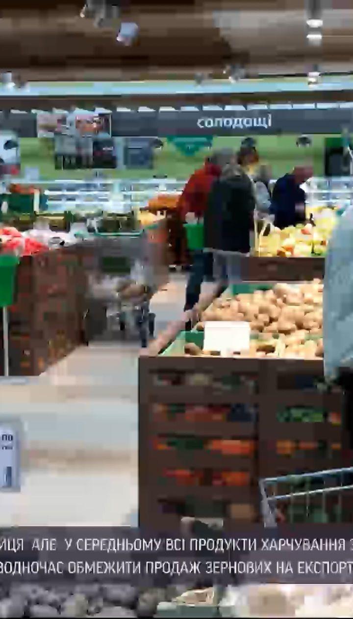 Новини України: чому ціни на продукти харчування злетіли догори