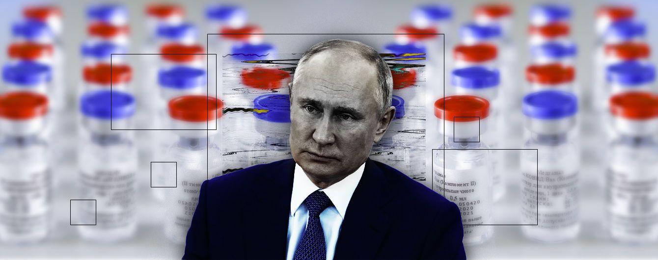 Вакцинна дискримінація: як дії західних країн відкрили шлях російському Sputnik V