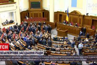 """Новини України: парламентарі зібрались позачергово, аби розширити повноваження """"тимчасових міністрів"""""""