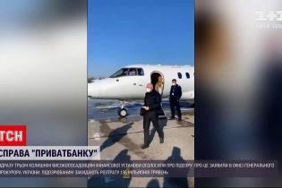 """Новини України: трьом колишнім високопосадовцям оголосили підозри через справу """"Приватбанку"""""""