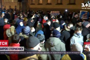 Новости Украины: как киевляне отреагировали на оглашение вердикта по делу Стерненко