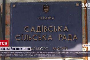 Новости Украины: в Сумской области депутату сельсовета и предпринимателю грозит заключение за телевизионное пиратство