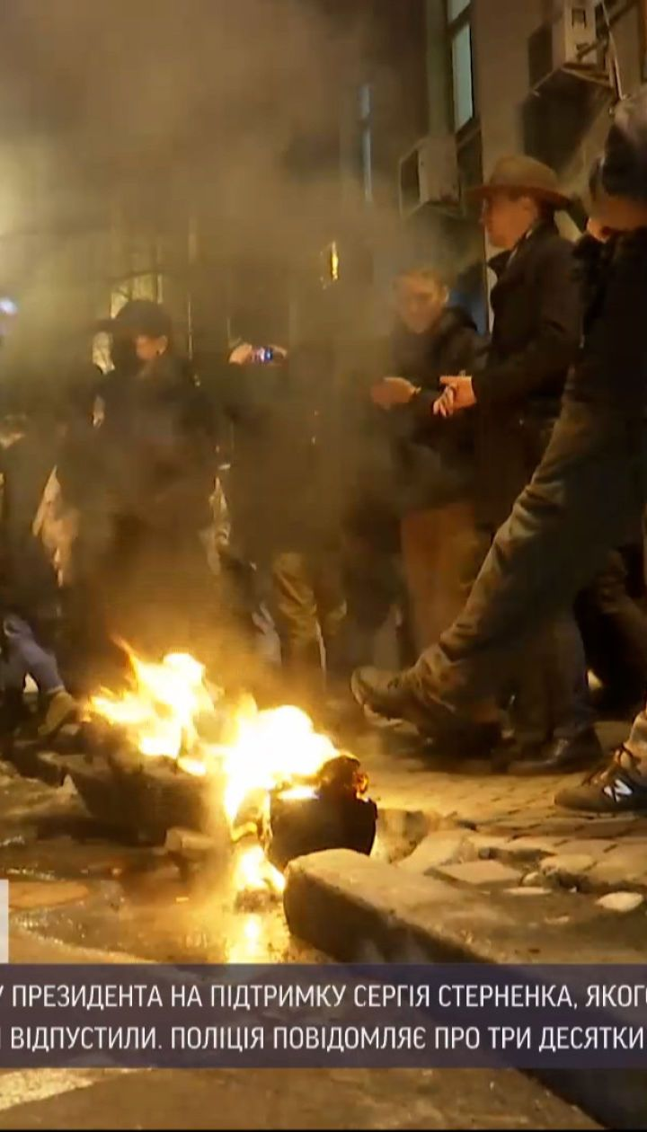 Новини України: нічний мітинг на підтримку Стерненка у Києві завершився затриманнями