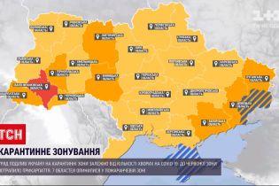 Новини України: регіони знову ділять на карантинні зони