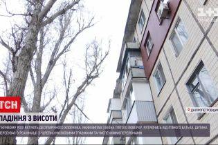 Новини України: медики рятують 10-річного хлопчика, який випав з 5 поверху, тікаючи від батька