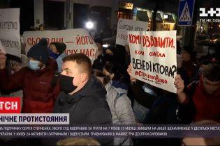 Новости Украины: по меньшей мере в десяти городах прошли акции в поддержку Стерненко