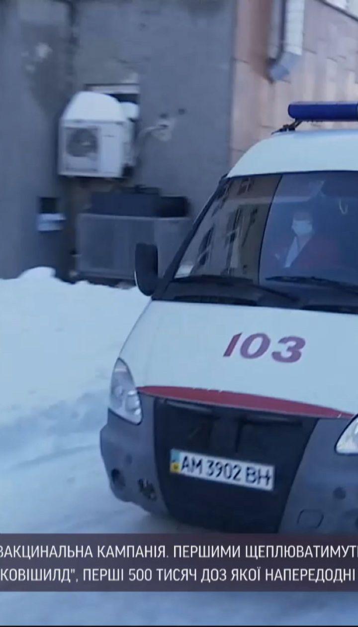 Новини України: де, коли і кому робитимуть перші щеплення у Житомирській області