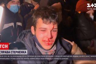 Новости Украины: самый массовый митинг в поддержку Стерненко состоялся на Банковой