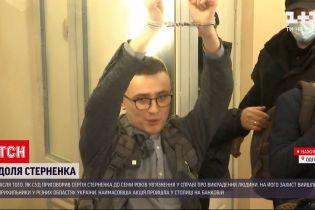 Новини України: чи вдалося з'ясувати місцеперебування Стерненка