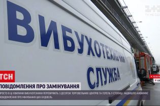 Новости Украины: взрывотехники проверяют ТРЦ Киева из-за анонимного сообщения о заминировании