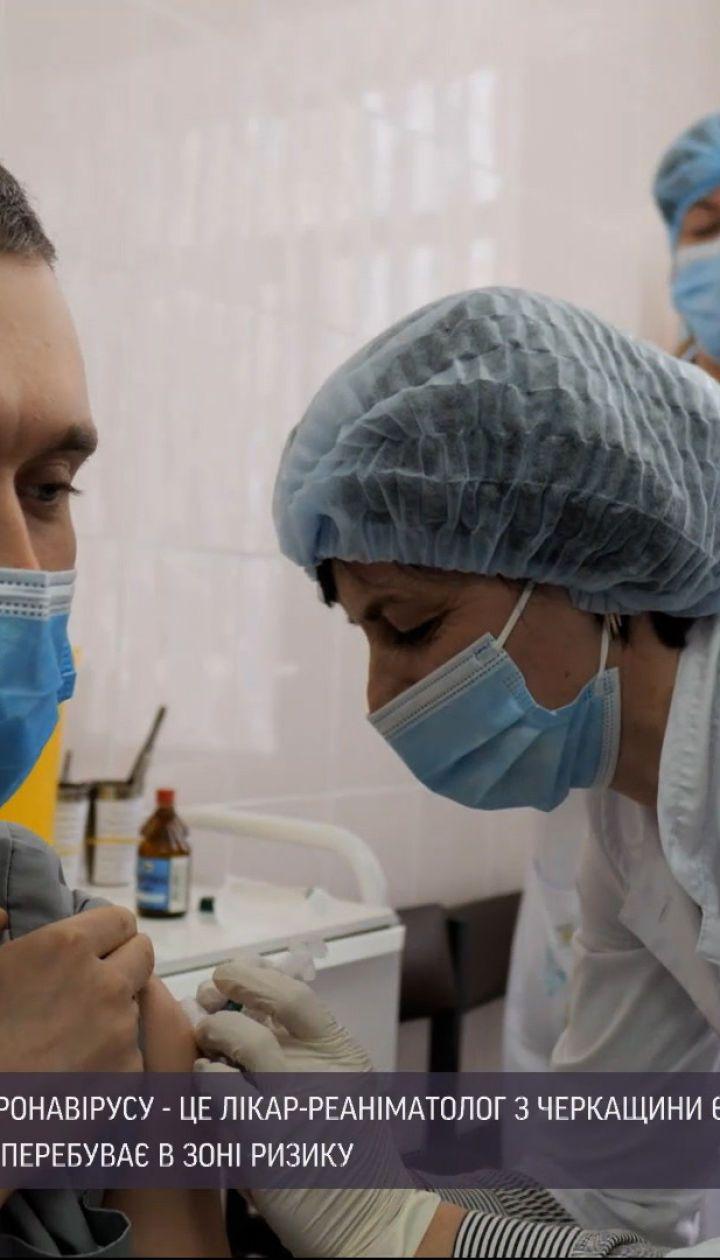Новини України: лікаря-реаніматолога з Черкаської області першим прищепили від COVID-19