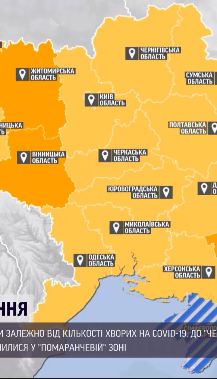 Новости Украины: возвращаемся к условиям адаптивного карантина