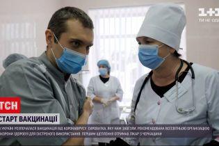 Новини України: 46 лікарів вже отримали щеплення від коронавірусу
