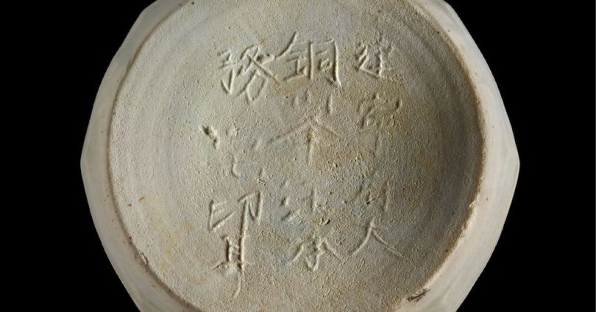 """Дослідники виявили найдавніший предмет з написом """"Зроблено в Китаї"""""""