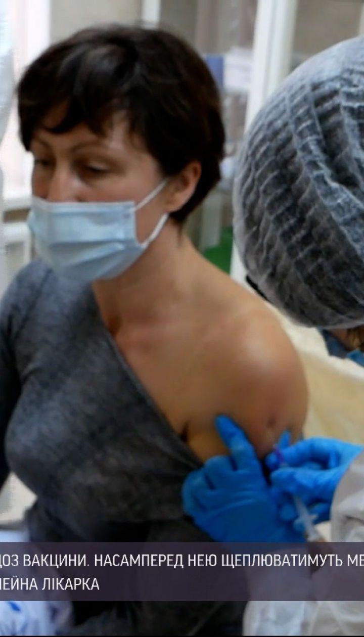 Новини України: як відбувається вакцинація у Київській та Вінницькій областях