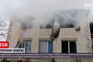 Новини України: визначили причину пожежі у харківському пансіонаті для літніх людей