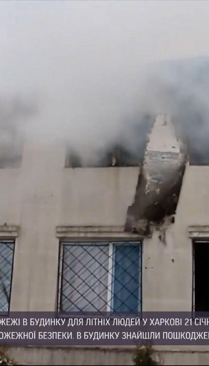 Новости Украины: определили причину пожара в харьковском пансионате для пожилых людей