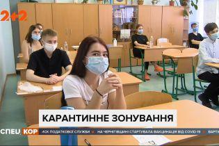 В Україну повернулося карантинне зонування: Прикарпаття потрапило до червоної зони