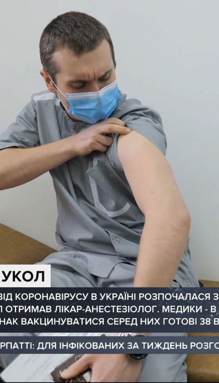 Первый украинец уже получил прививку против ковида вакциной индийского производства