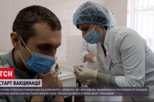 Новини України: як у різних регіонах відбувався старт вакцинації