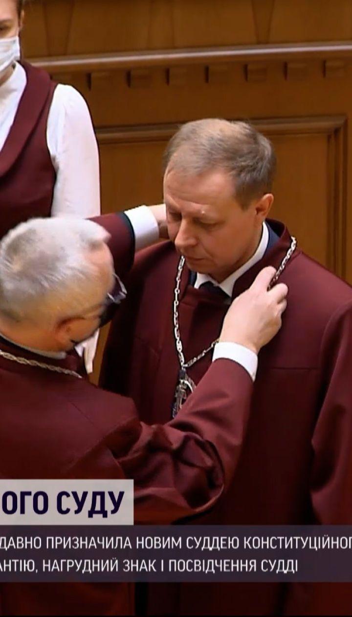 Новини України: парламент призначив нового суддю КСУ