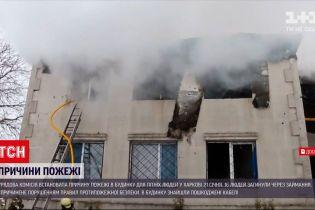 Новости Украины: почему горел пансионат для престарелых в Харькове