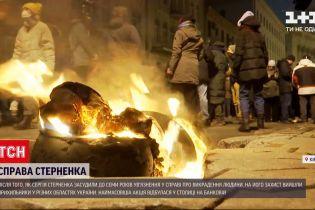 Новости Украины: ТСН собрала самые свежие детали дела Стерненка