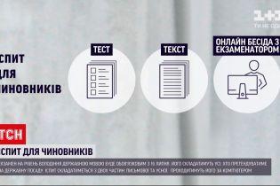 Новости Украины: для чиновников введут обязательный экзамен на знание украинского языка