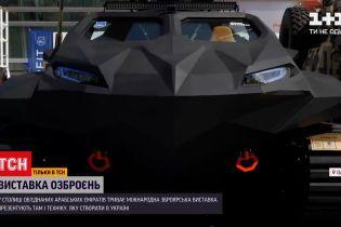 Новини світу: українські винаходи спричинили ажіотаж на зброярській виставці в ОАЕ