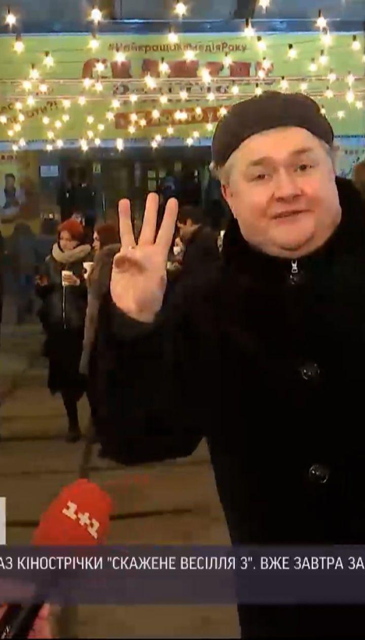"""Новости Украины: кто из звезд пришел на допремьерный показ украинской комедии """"Скажене Весілля 3"""""""