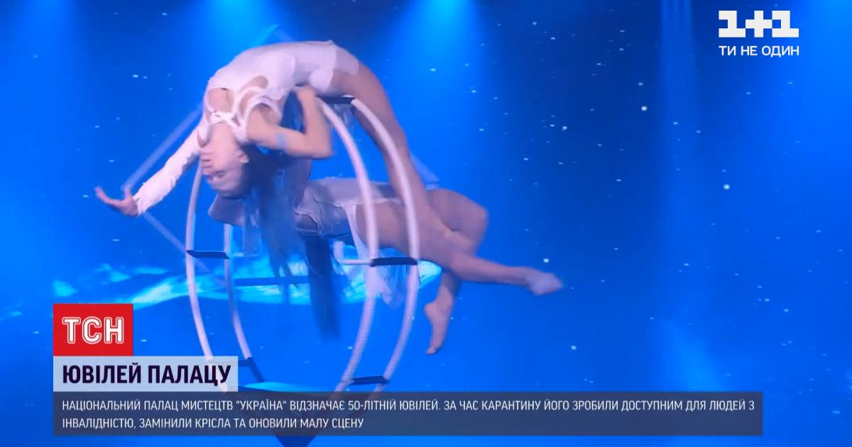 """Головний концертний майданчик країни святкує ювілей: Національному палацу """"Україна"""" - 50 років"""