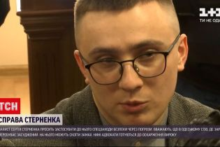 Новини України: адвокати Стерненка вимагають, щоб до нього застосували спеціальні заходи безпеки
