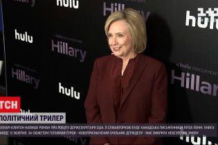 Новини світу: Гілларі Клінтон напише політичний трилер про роботу держсекретаря США