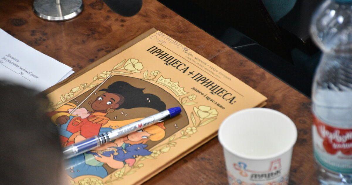 """""""Принцесса+принцесса: долго и счастливо"""": в Луцке разгорелся скандал из-за детской книги"""