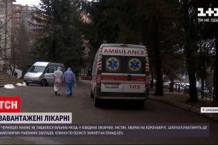 Новини України: вільних місць у коронавірусних лікарнях Чернівців майже не залишилося