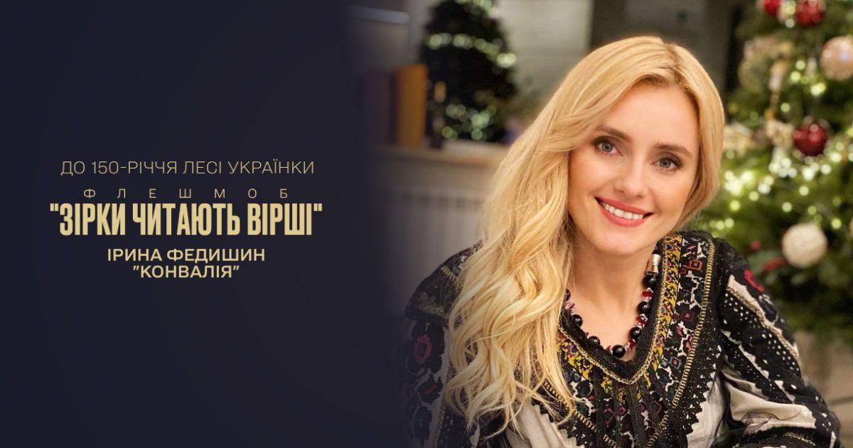 """Ірина Федишин зворушила віршем Лесі Українки """"Конвалія"""""""