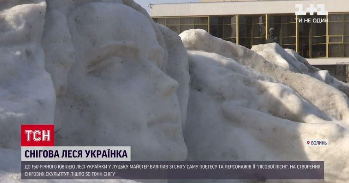 В Луцке скульптор создал из 50 тонн снега портрет Леси Украинки и персонажей ее произведения