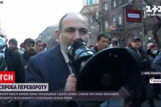 """Новини світу: прем'єр-міністр Вірменії заявив про """"спробу військового перевороту"""""""