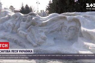 Новини України: у Луцьку створили снігову Лесю Українку до 150-го дня народження поетеси
