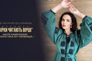 """Настя Каменських чуттєво прочитала вірш Лесі Українки """"То була тиха ніч чарівниця…"""""""