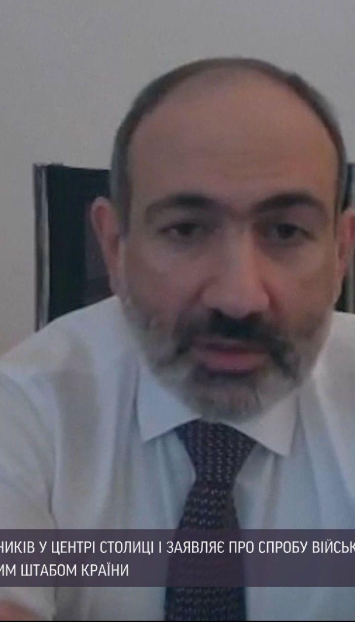 Новини світу: у Вірменії стався конфлікт між прем'єром та військовими