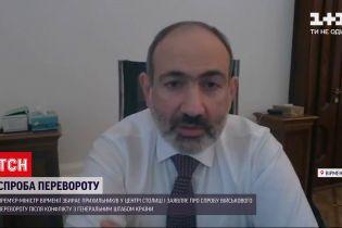 Новости мира: в Армении произошел конфликт между премьером и военными