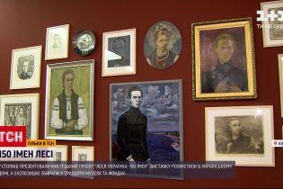 Новини України: до ювілею Лесі Українки у столиці презентували мистецький проєкт