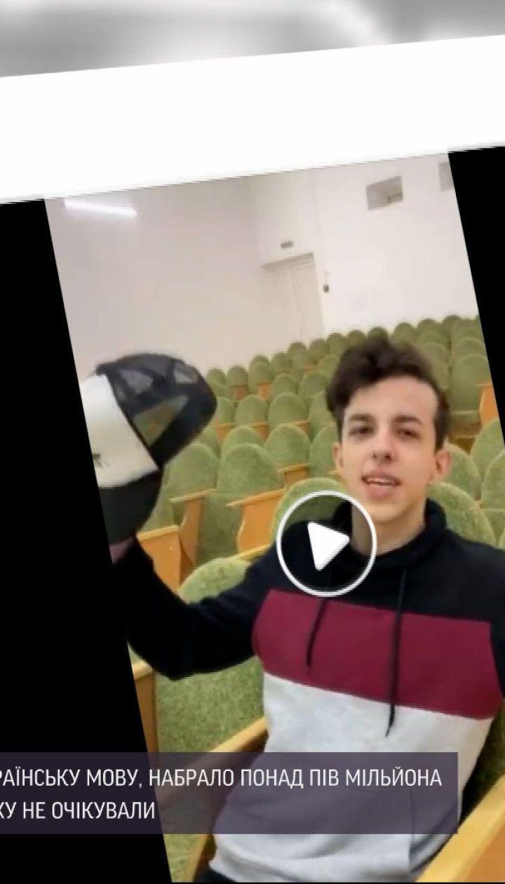 Новини України: рівненські школярі стали зірками Інтернету завдяки репу про українську