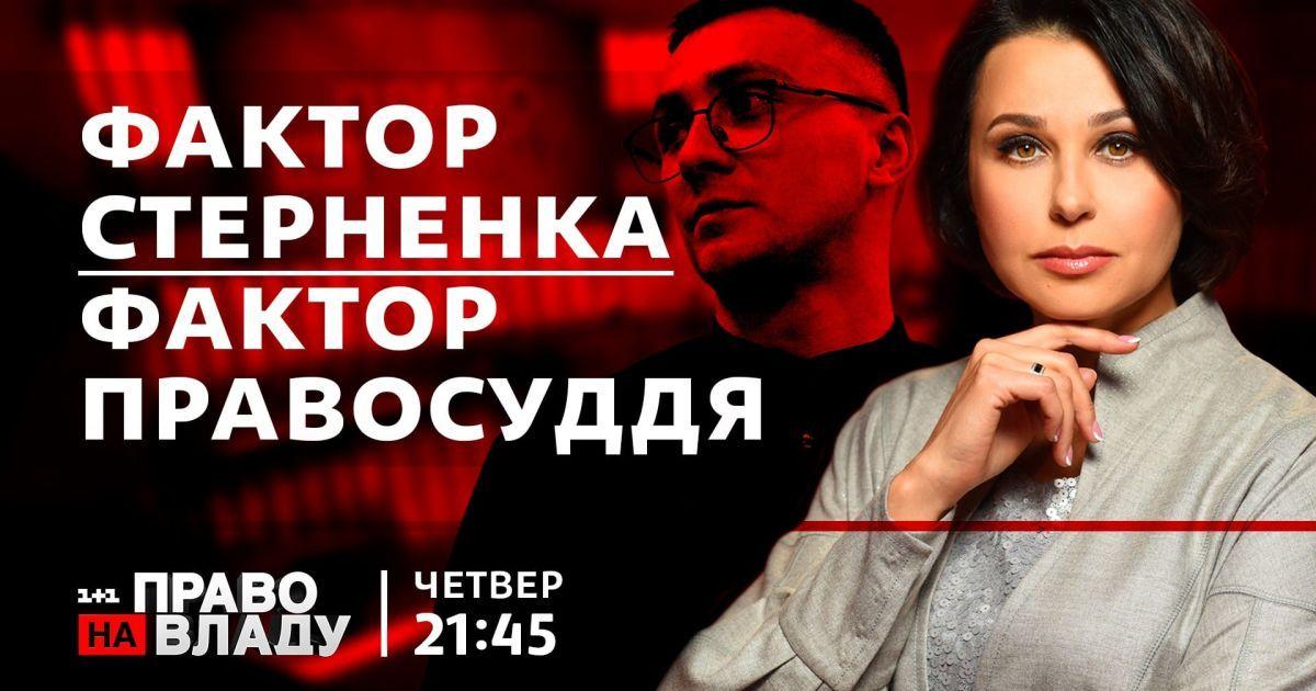"""Вирок активісту Стерненку і початок вакцинації від COVID-19 в Україні – теми сьогоднішнього ток-шоу """"Право на владу"""""""