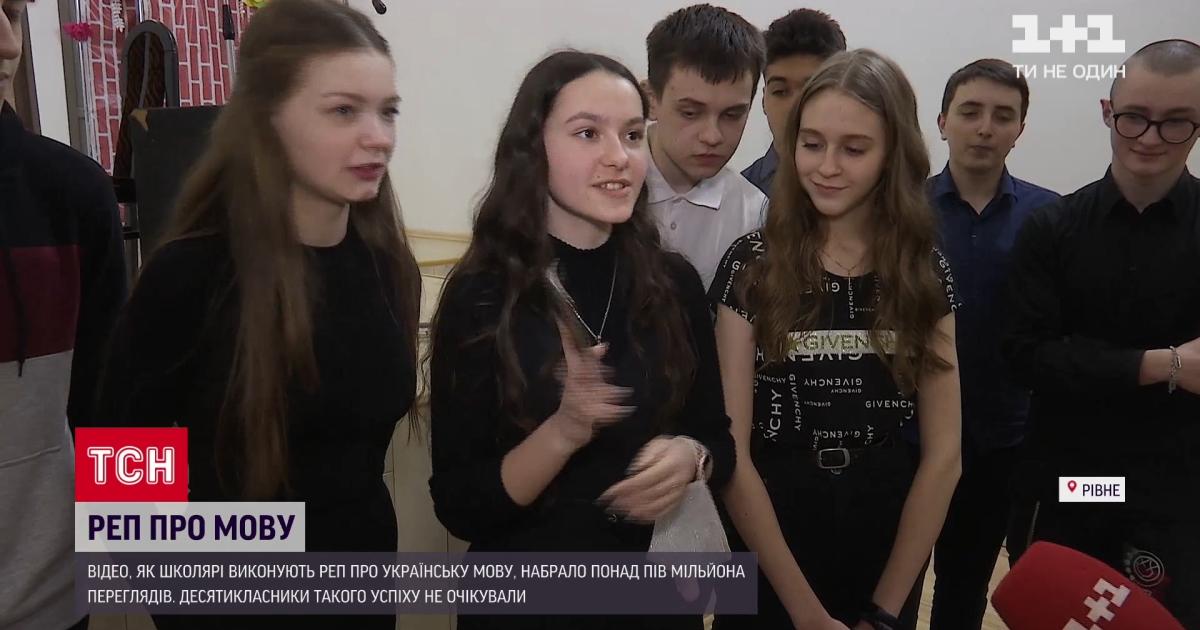 Реп про українську мову від рівненських школярів підірвав Мережу