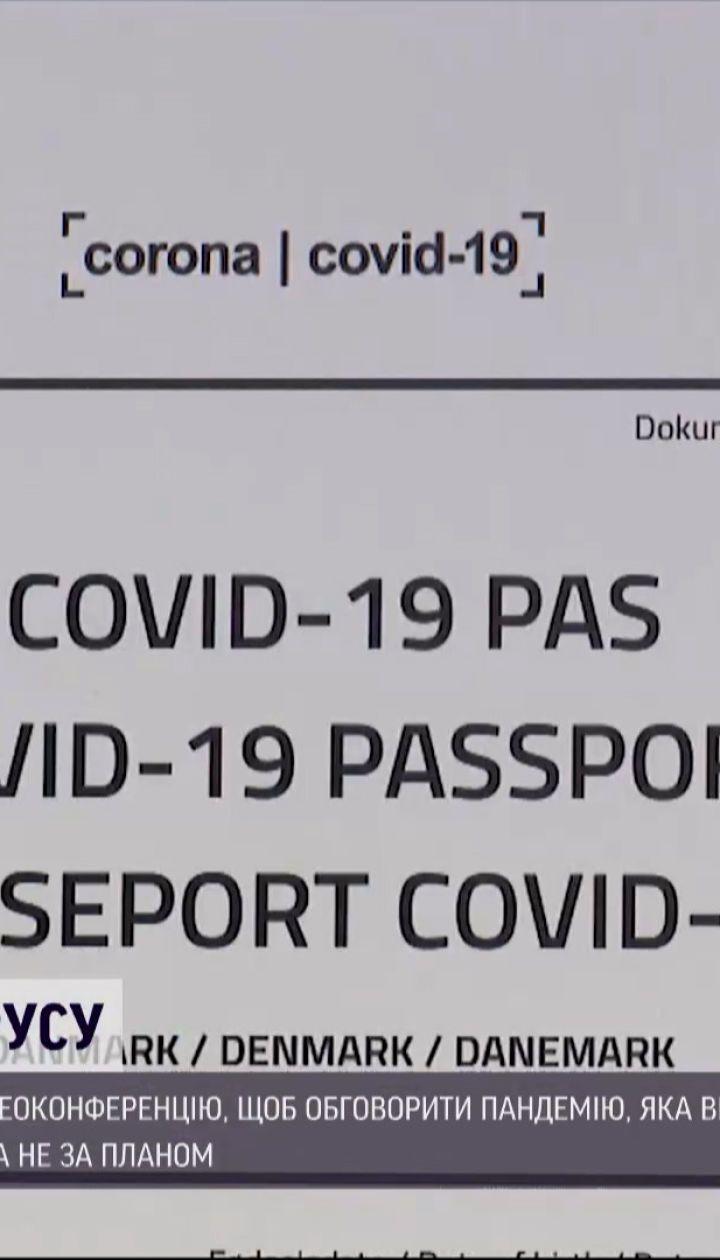 Новости мира: какое решение приняли в ЕС по COVID-паспортам