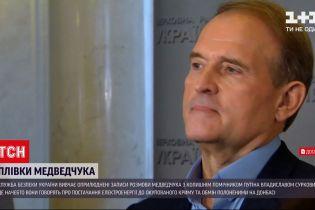 Новости Украины: СБУ изучает обнародованные записи разговора Медведчука с бывшим помощником Путина