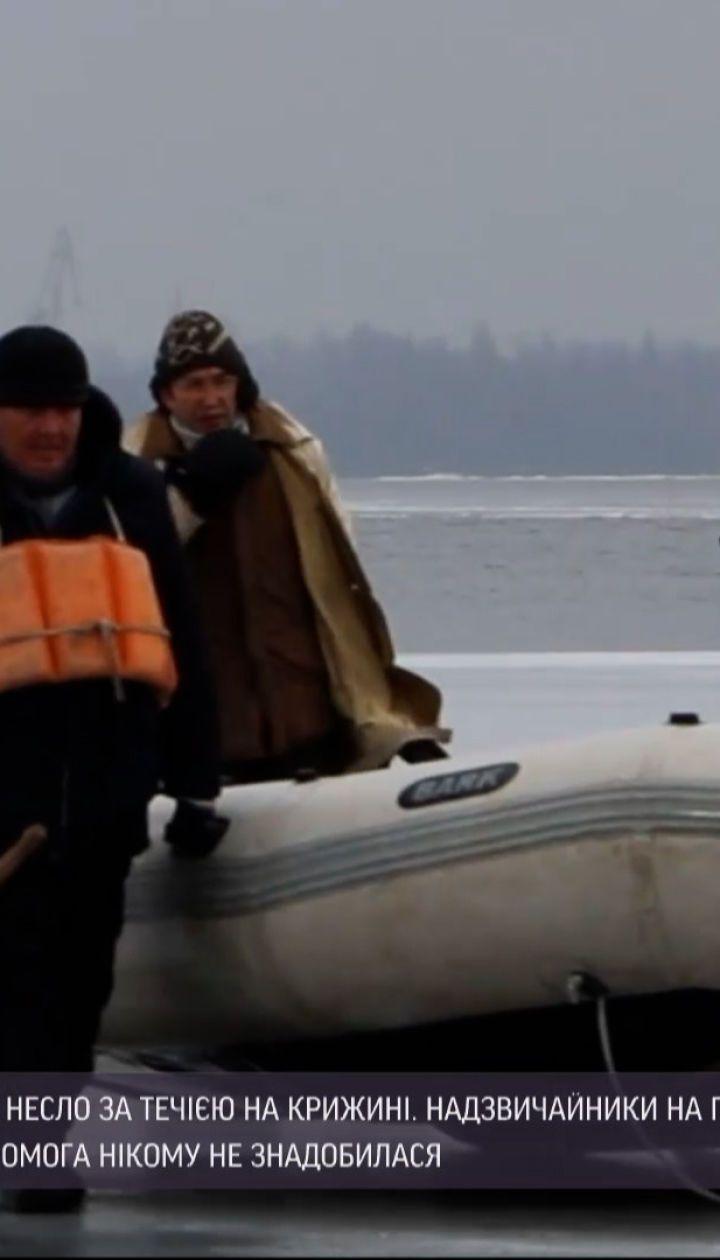 Новини України: у Дніпрі рятувальники допомогли 6 рибалкам, які дрейфували на крижині